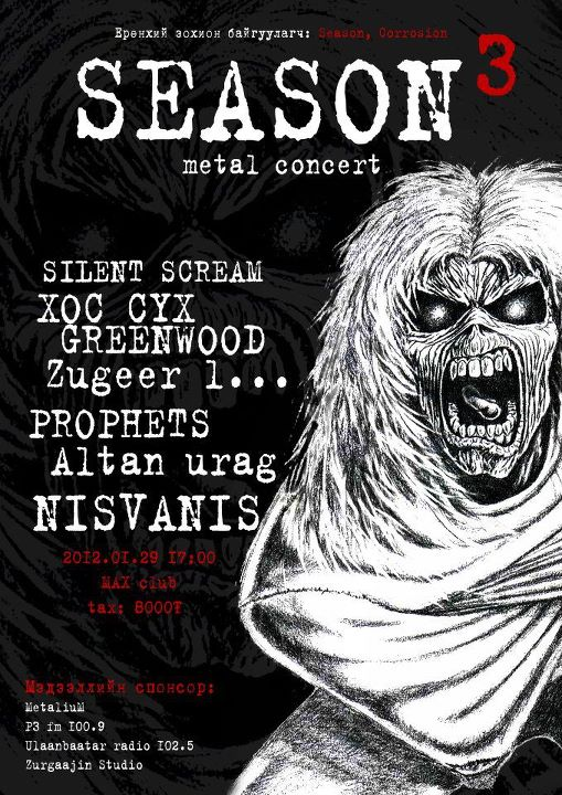 Metal Concert Poster